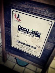 時々、渋谷で掘るんですレコードを!ココアイル・ミュージック・マーケット