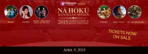 ナ・ホク・ハノハノ・アワード2015 キックオフ・イベントが日本で開催される4月5日!