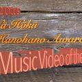 """2019 ナ・ホク・ハノハノ・アワード第四弾は""""Music Video of the Year"""" 候補の映像…"""